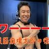 【復活】腹筋崩壊太郎とは【きんに君】