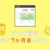 【ブログ運営】ブログ開始から7ヶ月目のPVと収益!5万PVと収益3万円いったー!!