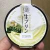トーラク 神戸シェフクラブ 生プリン ピスタチオバニラ 食べてみました