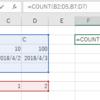 Excelに挑戦(応用)3:COUNT関数と類似の関数
