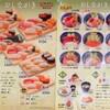 万代の立ち食い寿司で北海道に思いを馳せる