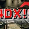 【映画】流行の4DXを3D映像で体験しました!感想を率直に!