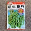 水耕栽培で「枝豆」を作っています。多段式装置でちゃんと育つでしょうか