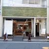 千駄木「谷根千 azcafe(アズカフェ)」