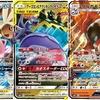 【ポケカ】オルタージェネシス収録 新カード3種類紹介!
