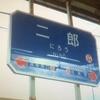 神戸電鉄、 三田、二郎
