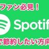 Spotifyプレミアムを半額にするにはアジア圏で登録すべし!