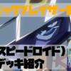 【SRデッキ考察】コズミックブレイザー採用型SR(スピードロイド)デッキの紹介【スピードロイド】