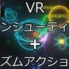 【銀VR期待作】Star Bullet Refrain ver0.8.15 感想【GONBEEE_project】