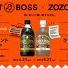 CRAFT BOSSを買って、総計50,000名にZOZOポイントが当たる!