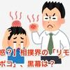【疑惑?】相撲界の「リモコンポコポコ」、黒幕は?