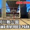#55 TATEKAWA RIVERBED PARK / 堅川河川敷公園 - JAPAN OUTDOOR HOOPS