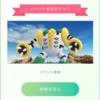 【ポケモンGO】レジギガス先行チケット即購入したよっ!購入特典でレジ系色違いが出やすくなる??分けないかっ!!