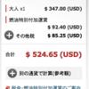 ダラス-東京間を安く往復する方法