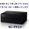 EPSON SC-PX1V、7月9日(木)発売!
