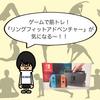 【リングフィットアドベンチャー】ゲームで筋トレならきっと楽しい!|Nintendo Switch|任天堂