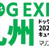 DOG EXPO KYUSHU 2020 in マリンメッセ福岡
