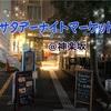 神楽坂【UNPLAN】で開催されるサタデーナイトマーケットに行ってきたよ!土曜の夜を楽しもう!
