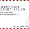 高橋ダン English Channel SNSは戦争犯罪の証拠を抹消する?! (9月22日)