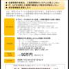 【福山市支援】工程管理、IT.IOT化への経営基盤強化支援の補助金