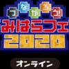 「オンラインとリアルでつながる」さがみはらフェスタ2020開催!