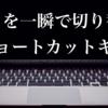 【今更シリーズ】アプリを瞬間的に選択できるMacのショートカットキー