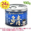【教えてもらう前と後】6/23 春風亭昇太さん「サバ缶のねぎバター焼き」の作り方