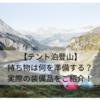 【テント泊登山】持ち物は何が必要?実際の装備品をご紹介!