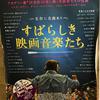 『すばらしき映画音楽たち』
