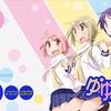 最高すぎたゆゆ式OVA「困らせたり、困らされたり」の感想