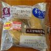 40g 糖質9g ブランの焼きドーナツ(塩キャラメル)ローソン