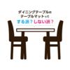 テーブルマット①