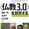 藤田一照さんの公開仏教講座