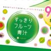 【ダイエット】置き換えダイエットのススメ