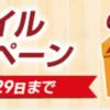 【JALマイル5倍】機内販売オンライン年末5倍マイルキャンペーン!