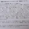 🎵長尾先生に学ぶ ~心を大切にしたヒーラー 奇跡23