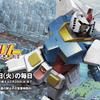 【8】 JR東日本 ガンダムスタンプラリー戦記 :  ついに制覇! 記念品レビュー、実践的アドバイスも。