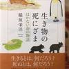 『生き物の死にざま はかない命の物語』稲垣栄洋