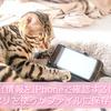 【iPhone】Exif情報をiPhoneで確認するにはアプリを使うかファイルに保存する