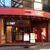 カフェ・ベローチェとは<由来・歴史・外装が赤い理由など>