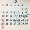 12月 BUNDE study スケジュール