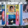 激安二本立て!コン・ユやペ・ドゥナ、ポン・ジュノ監督も[早稲田松竹]|韓国映画上映情報