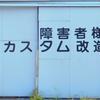 堺貼り紙・看板散歩/カスタム