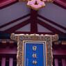 赤坂日枝神社で手持ちカメラの夜景撮影に挑戦してみる。