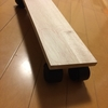 小学生の簡単工作、300円スケートボード
