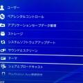 ドラクエ11のPS4テーマがリリースされたので無料ダウンロードした。ついでにテーマの設定のやり方