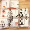男前豆腐店『京の石畳  炎の九番勝負』②