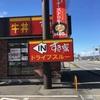 【サラメシ】すき家、吉野家 ファストフードの味を、自分に合わせる