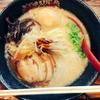 『龍の家』 九州豚骨のこってりこく味ラーメン!