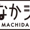 まちなかシネマ町田、ご案内します!!